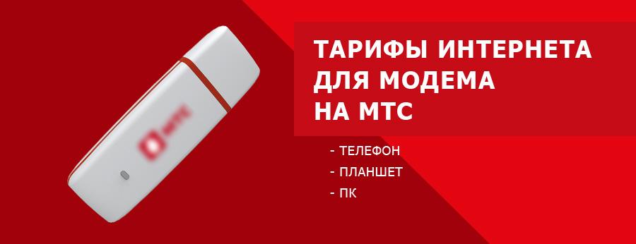 Тарифы интернет для модемов от МТС