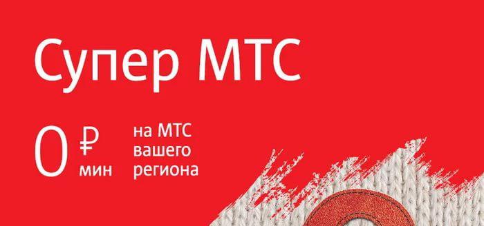 """Тариф """"Супер МТС"""""""