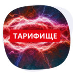 """Тариф """"Тарифище"""" от МТС"""