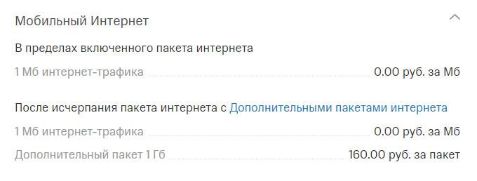 "Интернет на тарифе ""Мой Смарт"""