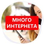 """Опция """"Много интернета"""" на МТС"""