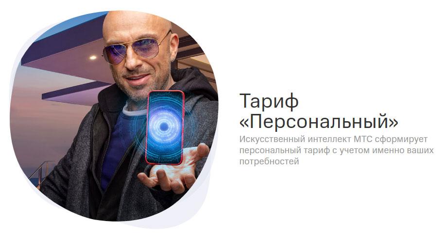 """Тариф """"Персональный"""" на МТС"""