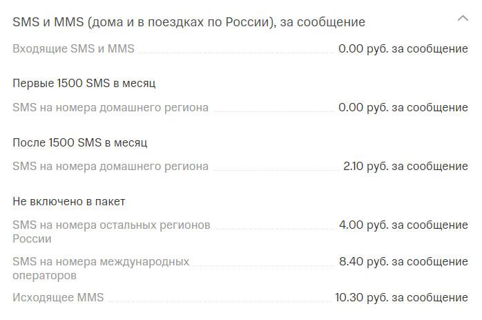 Стоимость SMS и MMS