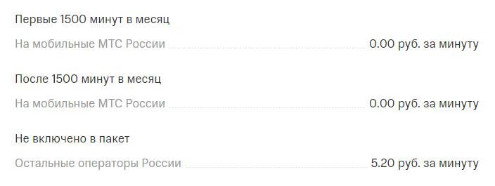 Звонки в другие регионы России (дома и в поездках по России), за минуту